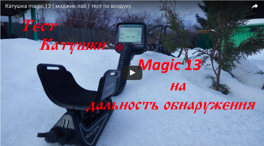 Magic 13 for Racer air test